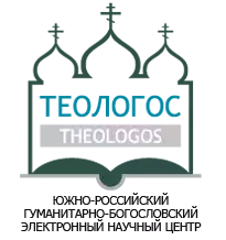 ЮРГБНЦ Теологос